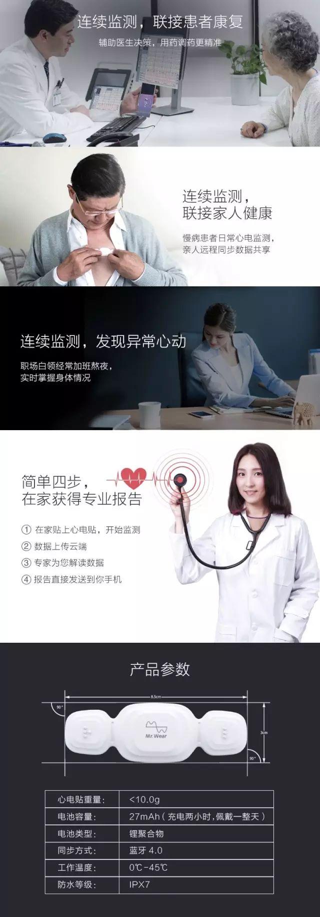 【心卫士公益】卒中患者免费在家做房颤筛查,远离卒中复发危险